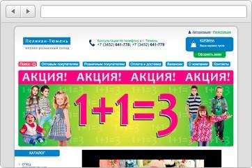 Создание интернет-магазина одежды, нижнего белья и трикотажа