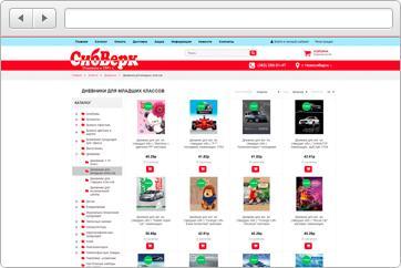 Создание интернет-магазина канцелярских товаров