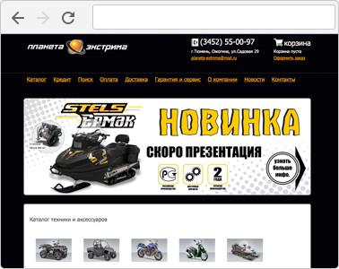 Создание интернет-магазина по продаже квадроциклов, скутеров, мотоциклов