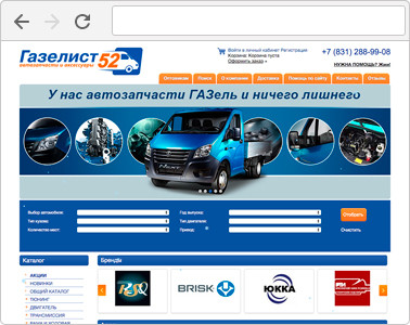 Создание интернет-магазина запчастей и аксессуаров для автомобилей Газель и Соболь