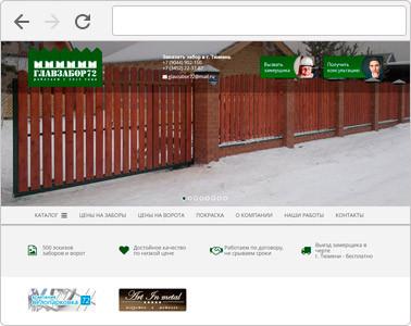 Создание сайта с каталогом заборов, ворот и других строительных материалов