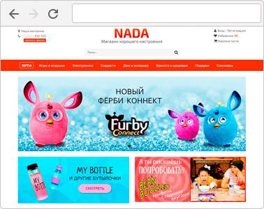 Создание интернет-магазина игрушек, подарков и необычных гаджетов