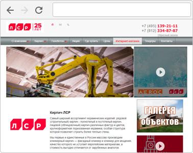 Создание сайта каталога товаров по продаже кирпичей