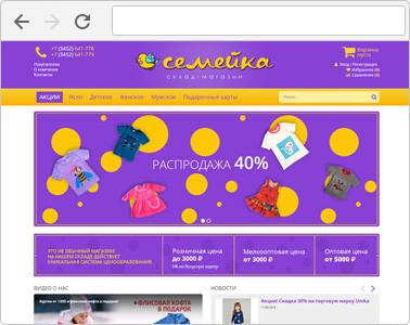 Создание интернет-магазин женской, мужской и детской одежды