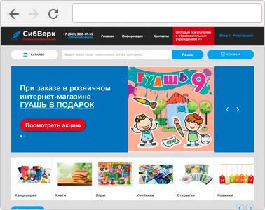 Создание розничного интернет-магазина канцелярских товаров и книжной продукции